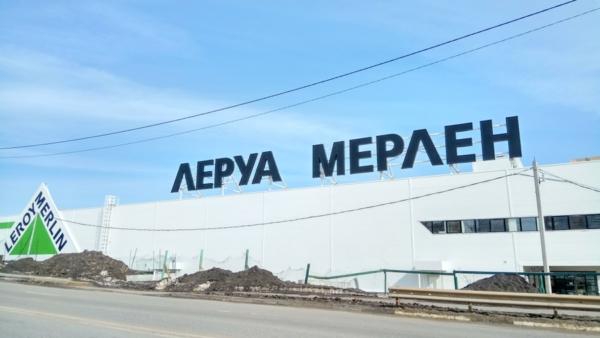 Леруа Мерлен Домодедово