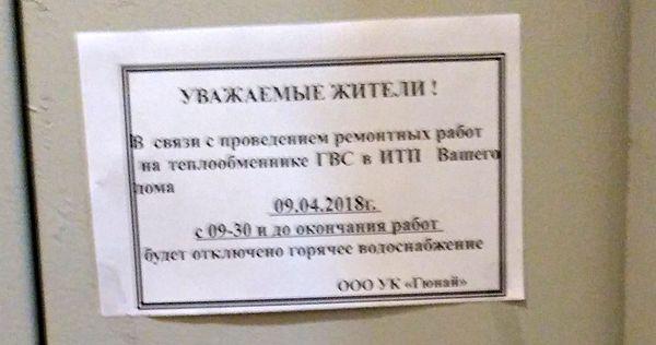 Объявление в подъезде