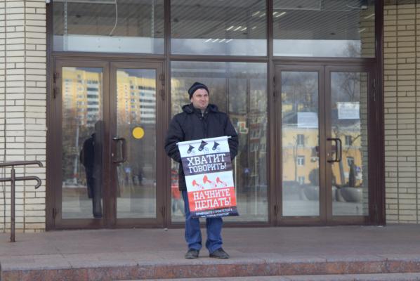 Одиночный пикет обманутых дольщиков ЖК «Город Счастья» в Домодедово