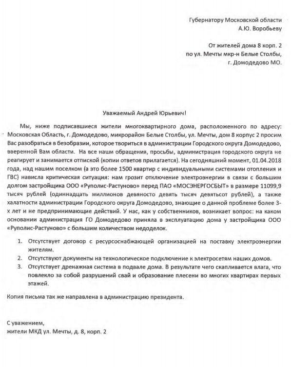 Письмо жителей «Руполиса» Воробьеву