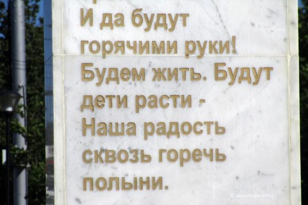 Сквозь горечь полыни к монументу памяти чернобыльцам