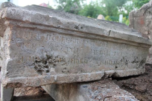 Домодедовский лапидарий