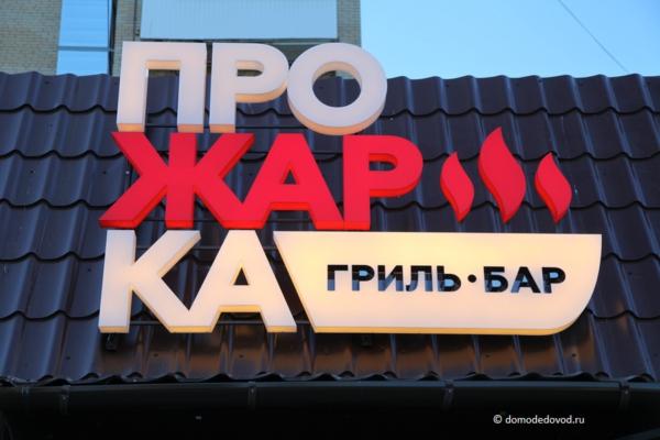Прожарка в Домодедово