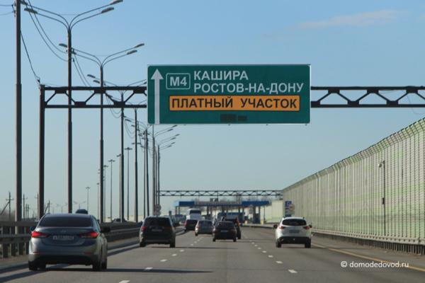 Платная дорога М4 «Дон»