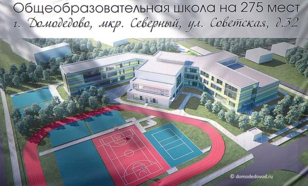 Школа на Советской