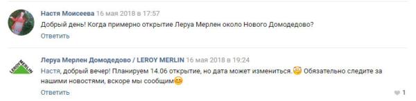 «Леруа Мерлен» в Домодедово