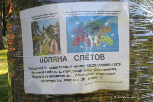 Поляна слетов в Битягово