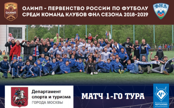 Матч «Чертаново» — «Ротор»