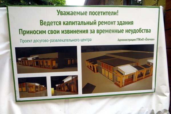 Парк «Ёлочки». Фестиваль парков Московской области