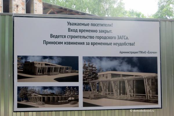 Парк «Ёлочки». Фестиваль парков Подмосковья.