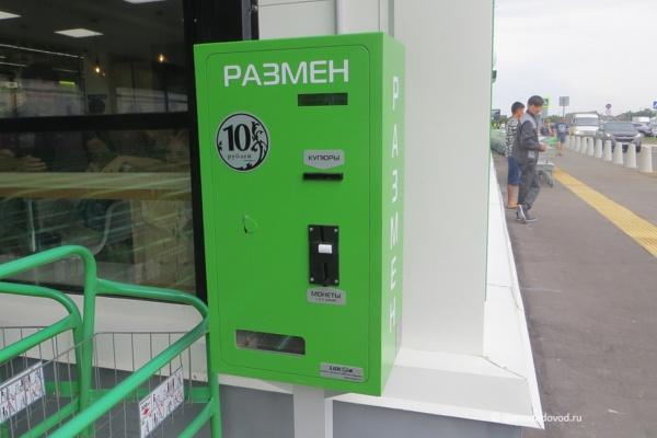 Открытие магазина «Леруа Мерлен» в Домодедово (16)
