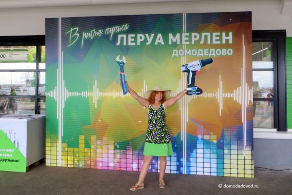 Открытие магазина «Леруа Мерлен» в Домодедово (14)