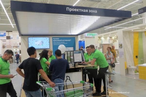 Открытие магазина «Леруа Мерлен» в Домодедово (7)