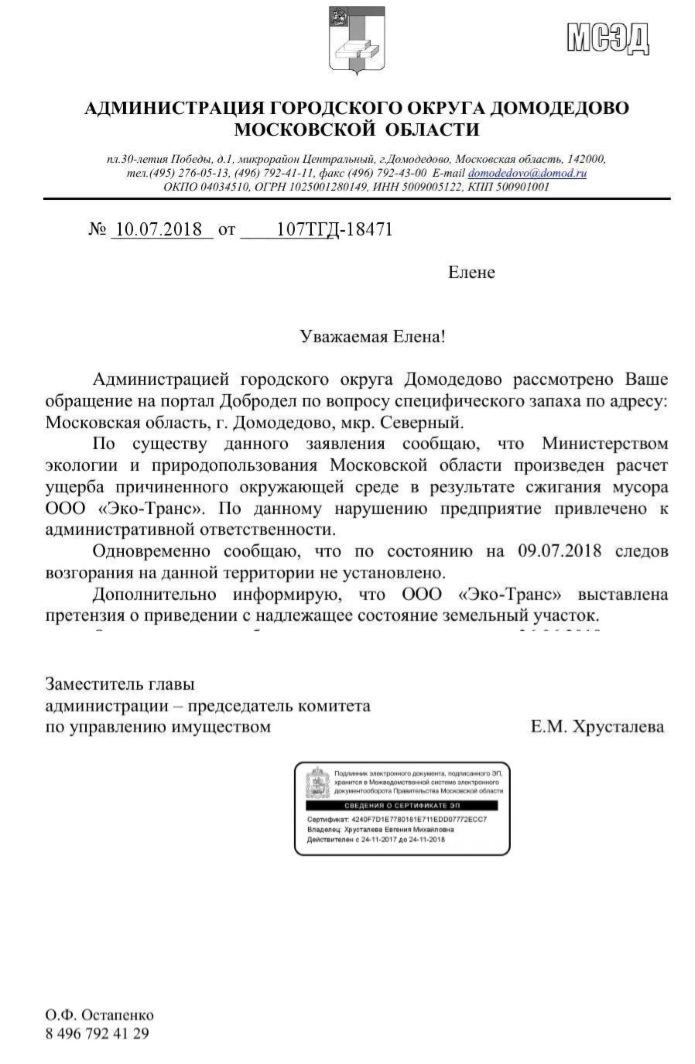 Ответ администрации Домодедово