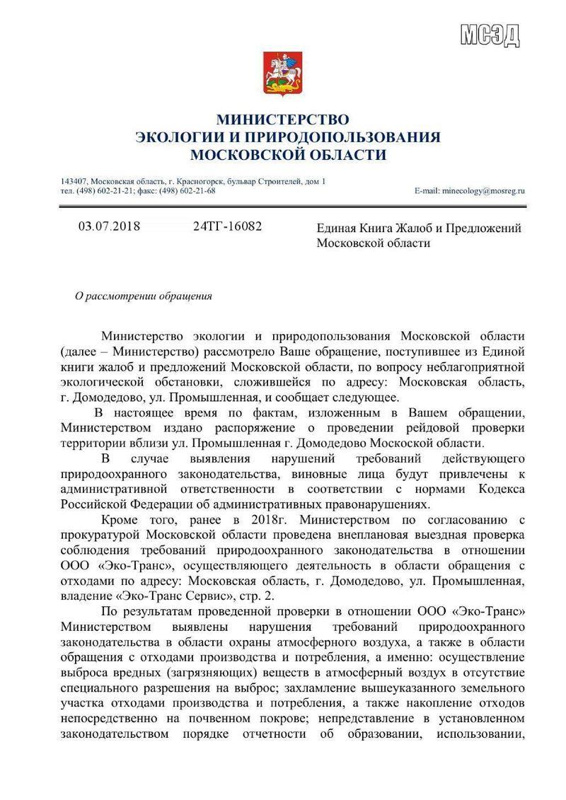 Ответ Министерства экологии Московской области
