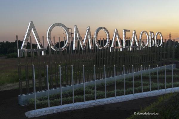 Въездная стела Домодедово
