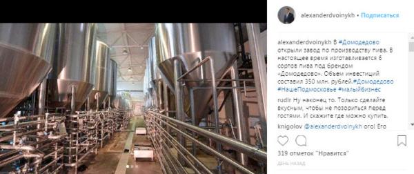 В Домодедово открылся пивоваренный завод