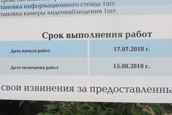 Благоустройство Советская 13