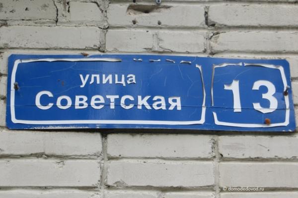 Самострой на Советской, 13