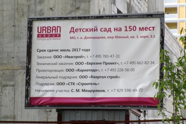 Социальные объекты в ЖК «Южное Домодедово»