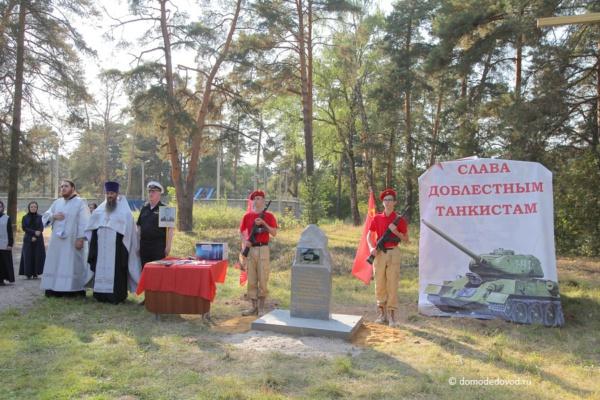 В Битягово ветераны Вооруженных сил Домодедово открыли памятник танкистам