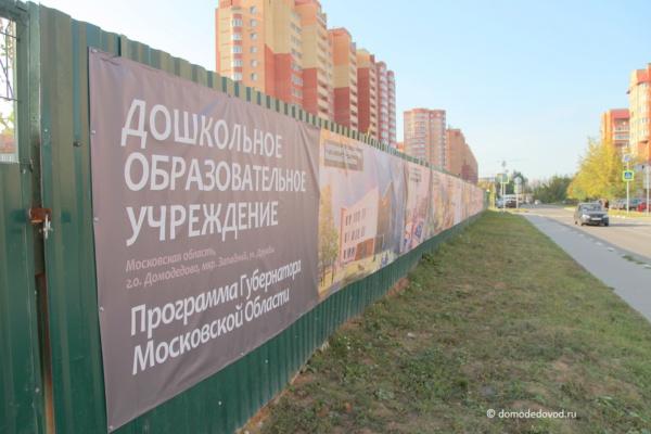Строительство детского сада в «Дружбе»