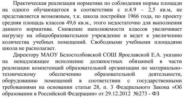 Ответ администрации Домодедово по школе в Белых Столбах