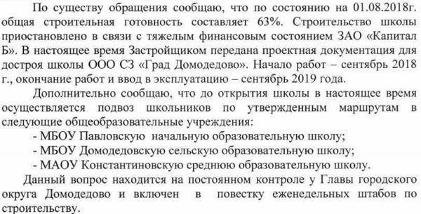 Ответ администрации г.о. по школе в ЖК «Домодедово Парк»