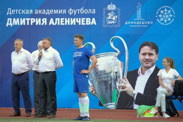 Товарищеский матч между легендарными футболистами и администрацией г.о. Домодедово