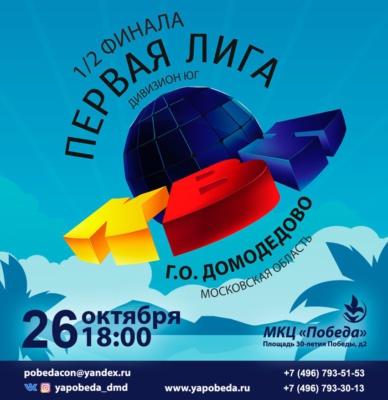 КВН в Домодедово
