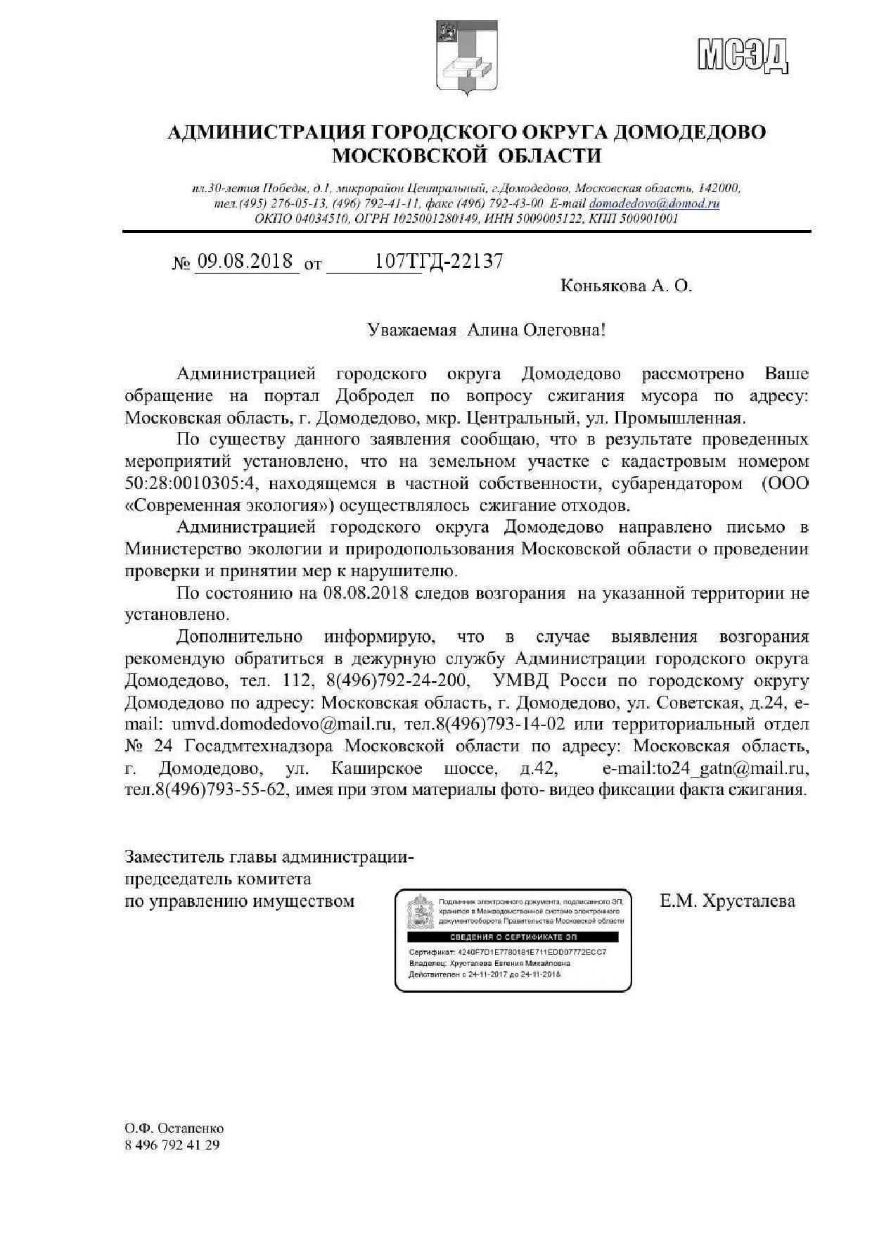 Ответ администрации г.о. Домодедово по сжиганию мусора