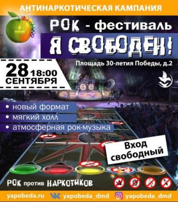Рок-фестиваль «Я свободен»