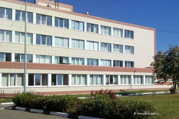 Школа №1 г.о. Домодедово