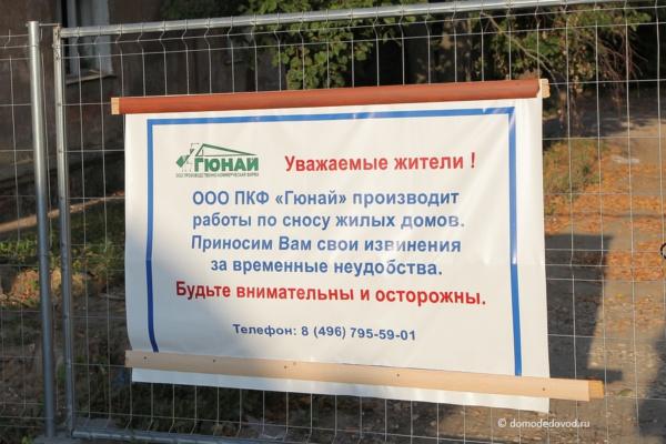 Снос домов в микрорайоне Авиационный