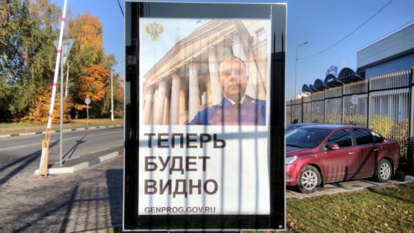 Социальная реклама прокуратуры