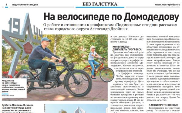 Александр Двойных на велосипеде. Статья в газете «Подмосковье сегодня»
