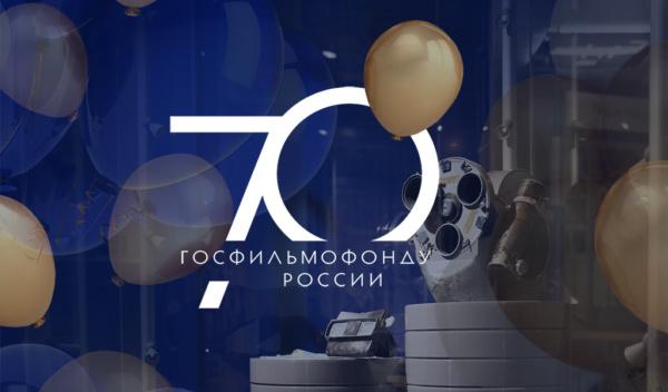 Госфильмофонду — 70 лет