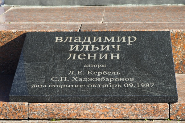 Памятник Ленину в Домодедово