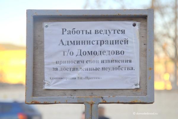 "Ремонт около ""Престижа"""