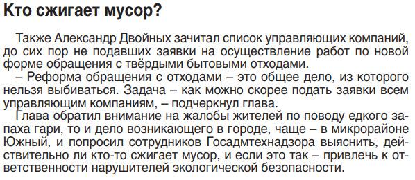 Заметка в газете «Призыв». «Кто сжигает мусор?»