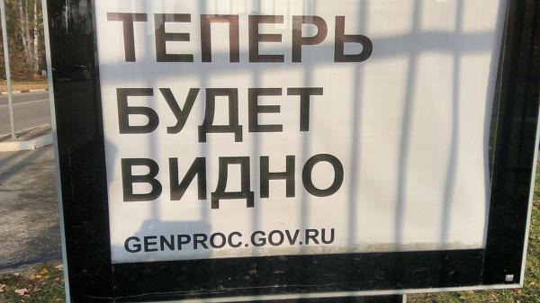 Социальная реклама прокуратуры в Домодедово