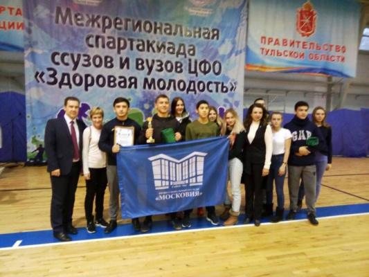 Студенты колледжа «Московия» - призеры Межрегиональной спартакиады