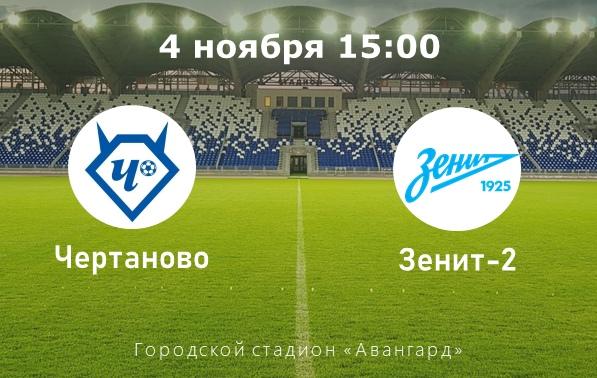 Футбол. Фото vk.com/gsavangard
