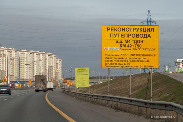 Реконструкция путепровода через М4 «Дон»