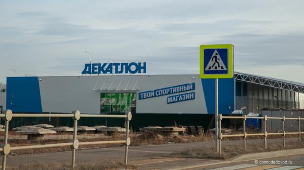 Декатлон в Домодедово