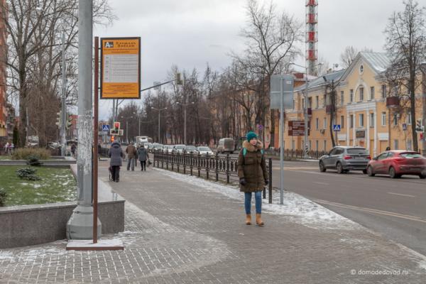Остановка «Площадь Победы»