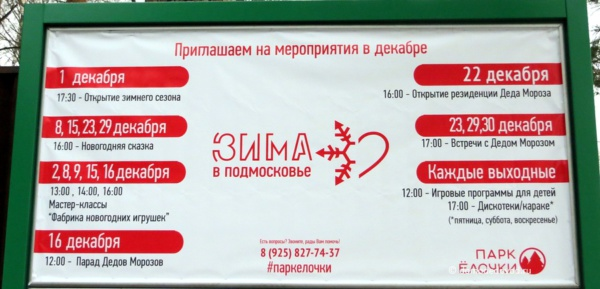 Программа парка «Ёлочки»