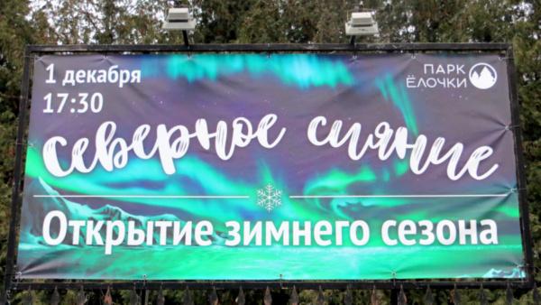 Парк Ёлочки. Зимний сезон