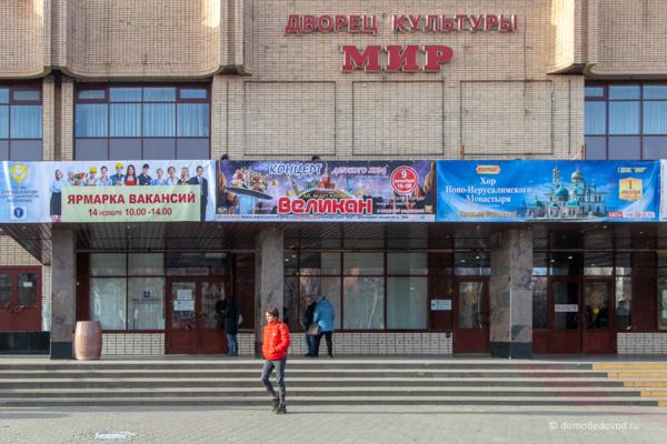 ДК Мир в Домодедово