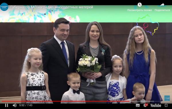 """Три многодетных семьи из Домодедово получили орден """"Материнской славы"""""""